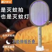 康銘電蚊拍滅蚊神器充電式家用蒼蠅拍折疊伸縮加長多捕打滅蚊子器