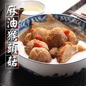 精燉暖心麻油猴頭菇*1包組(適合1人份/300g)(食肉鮮生)