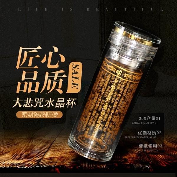 佛系水杯 大悲咒水晶杯佛緣養生 一木良品