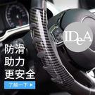 IDEA 汽車方向盤套 防滑套 汽車百貨 輔助轉向