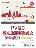 二手書 PVQC觀光旅運專業英文詞彙能力通關寶典 - 修訂版(第四版) - 附贈自我診 R2Y 9864551329