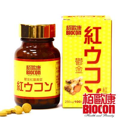 BIOCON 鬱金紅薑黃錠100粒/盒