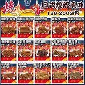 *King Wang*【10包組】 燒鳥一番 日式燒烤風味 雞肉零食 (多種風味可選)