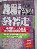【書寶二手書T4/語言學習_HSM】職場英文會話袋著走_曾婷郁
