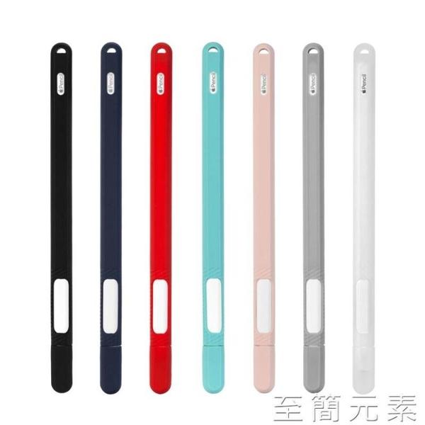 數控筆帽 蘋果apple pencil保護套ipad硅膠筆套ipencil防丟筆帽2一代二代iphone筆尖套pro創意配 至簡元素