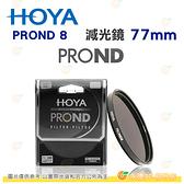 日本 HOYA PROND 8 ND8 77mm 減光鏡 減三格 3格 ND減光 濾鏡 公司貨