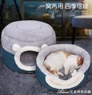 寵物窩貓窩冬季保暖狗窩封閉式貓屋四季通用貓貓睡覺的窩貓咪用品可 快速出貨YJT