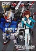 機動戰士鋼彈SEED Re: (1)