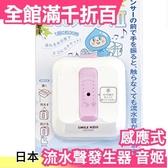 【音姬 無線感應式】日本原裝 流水聲發生器 ATO-3202 自然水流聲 廁所消音器【小福部屋】