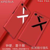 索尼手機殼索尼XperiaXZP手機殼XZ1索尼XZs手機殼XA2Ultra保護殼plus殼XZ1C貝芙莉