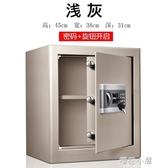 安鎖保險櫃家用小型 辦公全鋼 電子密碼鎖保險箱45cm文件櫃保管箱QM『櫻花小屋』
