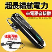 超取免運費↓540【SA0020】送副耳機※無線商務藍芽耳機 超長待機/語音聲控