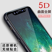 iPhone Xs 鋼化膜 5D曲面全屏覆蓋 手機保護膜 硬邊 弧邊曲屏 滿版螢幕保護貼 玻璃貼 蘋果Xs