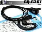 FLY CQ-6367 耳掛式 耳機麥克風 市價320元