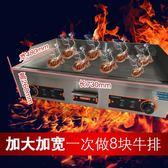 扒爐煎台 扒爐/鐵板燒/手抓餅爐電扒爐商用加長機器電趴爐烤冷面機一體煎台 MKS 歐萊爾藝術館