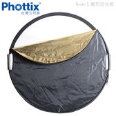 EGE 一番購】Phottix【120cm 5-in-1 Premium】五合一圓形反光板 帶手柄【公司貨】