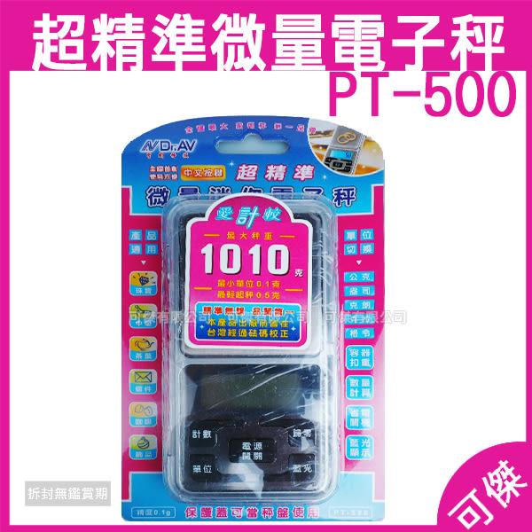 可傑 聖岡 Dr.AV 迷你藍光電子秤 PT-500 體積輕巧 攜帶方便 智慧型中文化四鍵操作 藍光背光超清晰