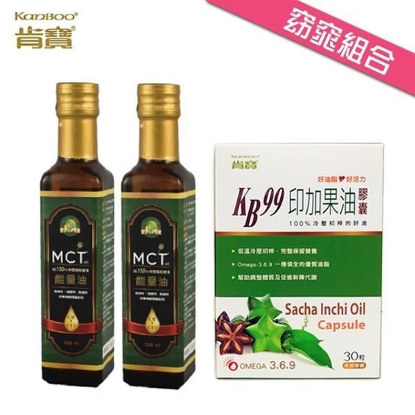 【南紡購物中心】【肯寶KB99】MCT能量油x2瓶(250ml/瓶)+印加果油膠囊(30粒/盒)_窈窕組合