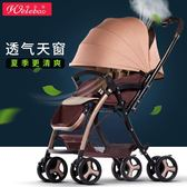 嬰兒手推車超輕便可坐躺摺疊寶寶迷妳0/1-3歲傘車便攜式嬰兒童車 igo智能生活館