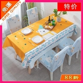 北歐網紅桌布布藝棉麻防水小清新餐桌椅子套罩長方形茶几桌布套裝 超值價