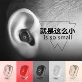 藍芽單耳耳機 蘋果藍芽耳機迷你超小型無線隱形iphone/8/7plus/6s/x通用運動耳塞式單耳  DF  二度3C
