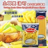 土耳其 Pasta Ricco 洛可義大利麵/筆尖麵 500g【櫻桃飾品】【31146】