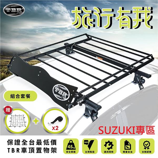 【TBR】SUZUKI專區 ST12M-125 車頂架套餐組 搭配鋁合金橫桿(免費贈送擾流版+彈性置物網+兩組束帶)