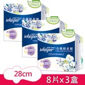 好自在 有機衛生棉舒緩刺激28cm 8片x3盒 - P&G寶僑旗艦店