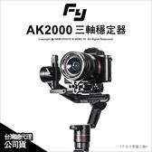 Feiyu 飛宇 AK2000 三軸穩定器 單眼 微單眼 承重2.8kg 續行12小時 公司貨★可刷卡★薪創