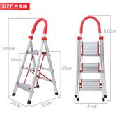 梯子鋁合金家用梯子加厚四五步梯折疊扶梯樓梯不銹鋼室內人字梯凳