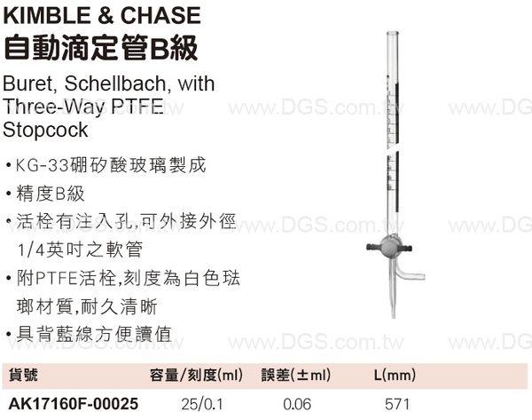 《KIMBLE & CHASE》自動滴定管B級 Buret, Schellbach, with Three-Way PTFE Stopcock