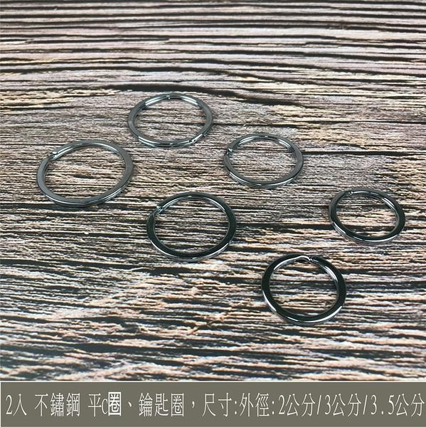 2入 不鏽鋼 平C圈 外徑:3.5公分 鑰匙圈 / 匙圈 / 皮雕 / 拼布 / 五金材料-不生鏽