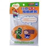 日本電扇安全護套14吋 -16吋