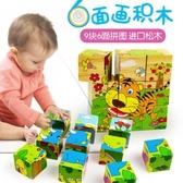 木質六面畫拼圖 寶寶幼兒童3D立體積木制益智力玩具3-4-5-6歲·樂享生活館
