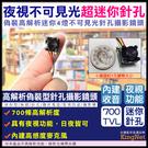 監視器 700條 不可見光 超迷你針孔 700條 針孔攝影鏡頭 內建收音功能 台灣安防