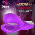 【情趣用品 折扣 贈點】Dibe-潮吹蛇王 6段變頻USB充電矽膠雙叉震動棒-紫.變頻 逼真