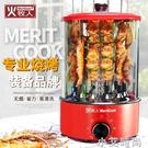 火牧人家用電動燒烤爐無煙吊燒串烤烤肉機自動旋轉網紅室內燒烤架 NMS小艾新品