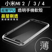 【00123】 [小米 2 / 3 / 4] 超薄防刮透明 手機殼 TPU軟殼 矽膠材質