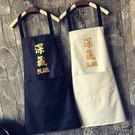 廚房圍裙防水防油男女士成人長袖罩衣工作服【3C玩家】