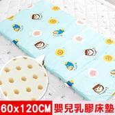 【奶油獅】同樂會-精梳純棉布套馬來西亞天然乳膠嬰兒床墊60x120cm湖水藍60x120c