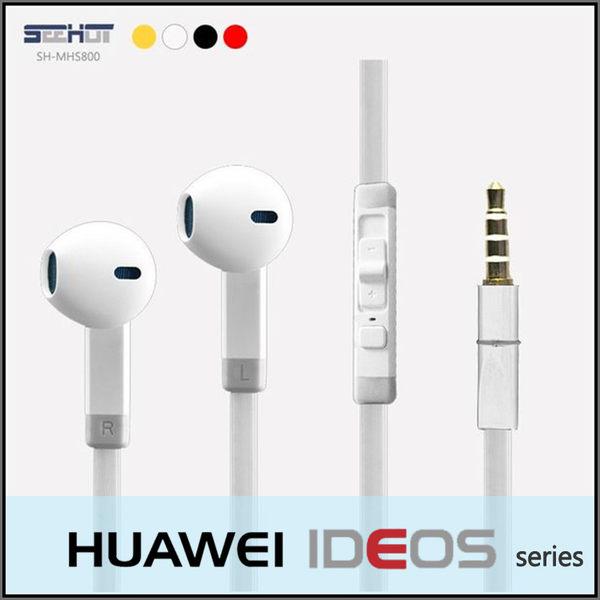 ◆嘻哈部落 SH-MHS800 通用型入耳式麥克風有線耳機/華為 HUAWEI IDEOS Y 200/X3/X1 U8180/U8650/U8520/U8500