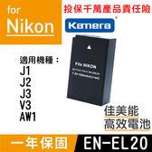 佳美能@攝彩@Nikon EN-EL20 電池 ENEL20 Coolpix A S1 尼康 1年保固 另售充電器