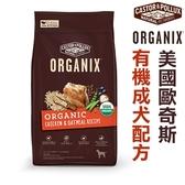 ◆MIX米克斯◆【促銷】歐奇斯ORGANIX.有機飼料【成犬18磅】WDJ推薦優良級飼料