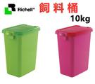 ★日本Richell【 容量10kg (...