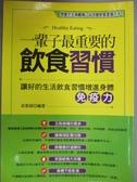 【書寶二手書T2/養生_JNV】一輩子最重要的飲食習慣_梁素娟