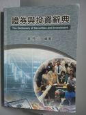 【書寶二手書T1/投資_KCS】證券與投資辭典_盧飛山