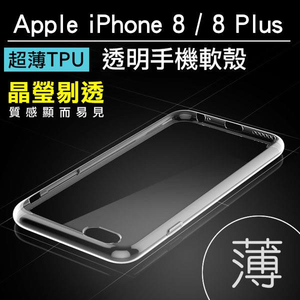 【02950】 [Apple iPhone 8 4.7吋 / 8 Plus 5.5吋] 超薄防刮透明 手機殼 TPU軟殼 矽膠材質