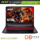 acer Nitro 5 AN515-55-50W4 15.6吋 i5-10300H 4G獨顯 FHD筆電(六期零利率)-送筆電七巧包