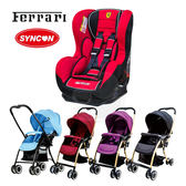【出清組合】Ferrari 法拉利 0~4歲汽座(FB-299)紅+SYNCON 欣康 雙向推車(HS500)【佳兒園婦幼館】