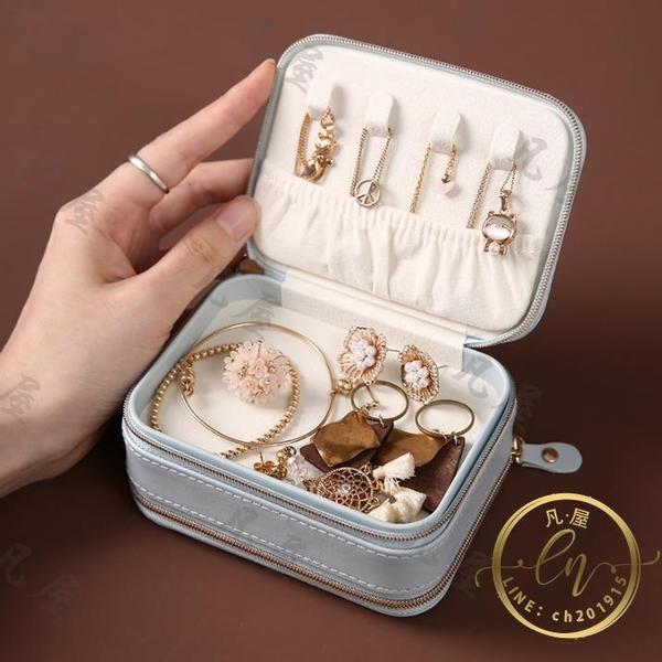 首飾收納盒 便攜旅行首飾盒包小精致多層耳環手飾項鏈飾品收納盒大容量ins風-限時折扣